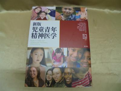 新版児童青年精神医学