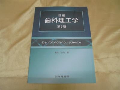 新編歯科理工学第5版