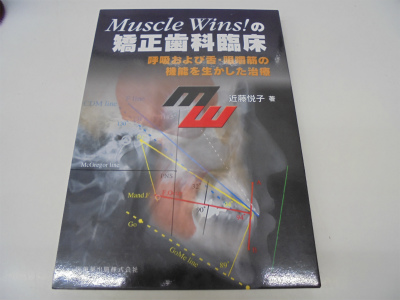 Muscle Wins!の矯正歯科臨床