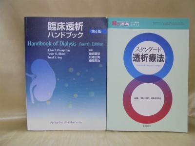 臨床透析ハンドブック