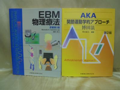 EBM物理療法・AKA関節運動学的アプローチ博田法第2版