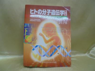 ヒトの分子遺伝学第3版