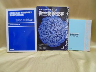 臨床検査士テキスト1