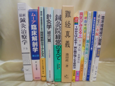 東洋医学書1