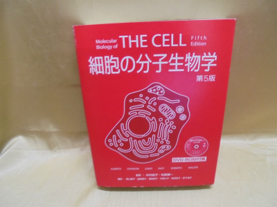 THE CELL 細胞の分子生物学第5版