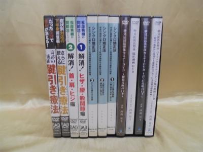 施術DVD・整体DVD