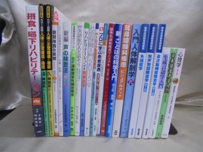 心理学・リハビリ・失語症学の医学書