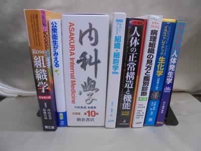 組織学・人体発生学・生化学などの医学書