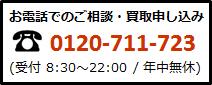 お申し込みは 0120-711-723(8:30~22:00/年中無休)